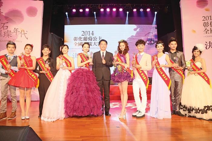 第六届2014彰化葡萄公主选拔大赛得奖者与彰化副县长柯呈枋合照。