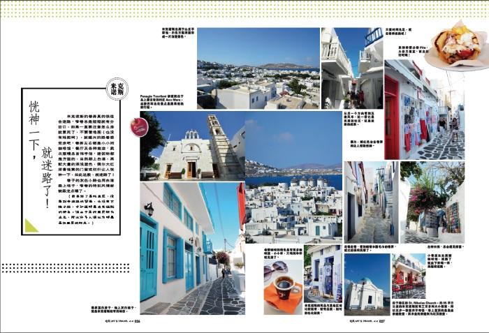 爱琴海全世界   最出名的蓝与白承诺了美丽(中)[二]