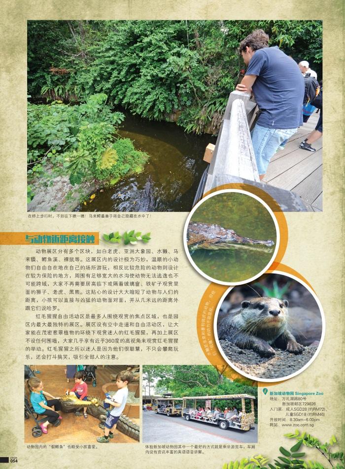 河川生态园VS 新加坡动物园 • 新加坡城市中的雨林世界 (四)