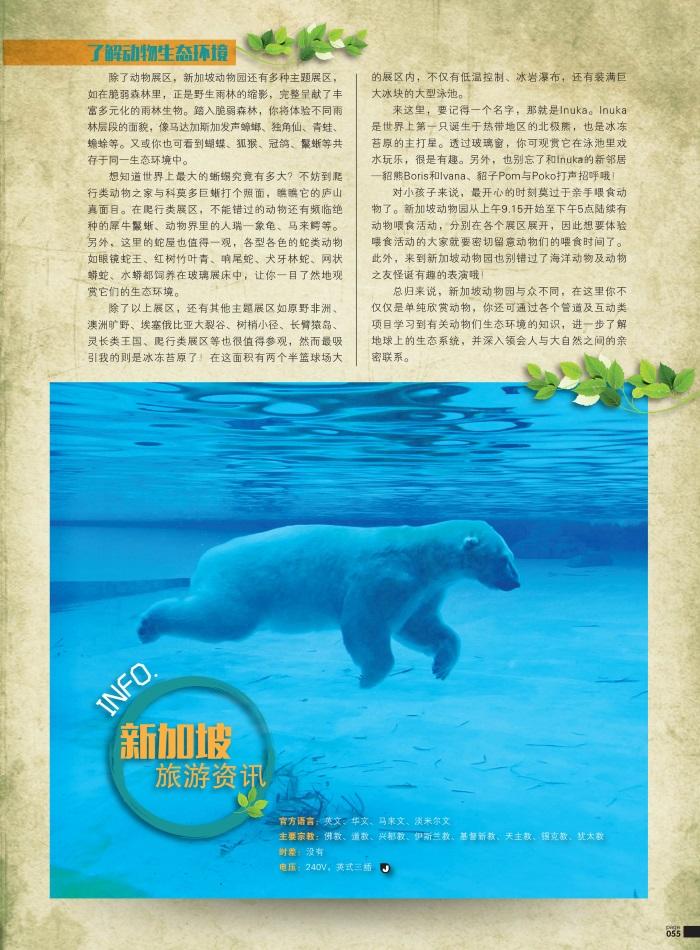 河川生态园VS 新加坡动物园 • 新加坡城市中的雨林世界 (五)
