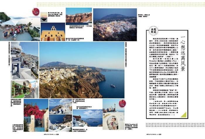 爱琴海全世界   最出名的蓝与白承诺了美丽(下)[一]