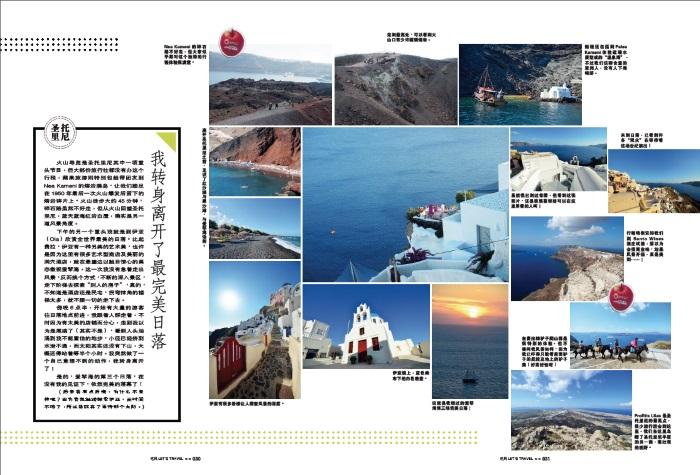 爱琴海全世界   最出名的蓝与白承诺了美丽(下)[二]