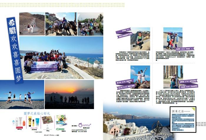 爱琴海全世界   最出名的蓝与白承诺了美丽(下)[三]