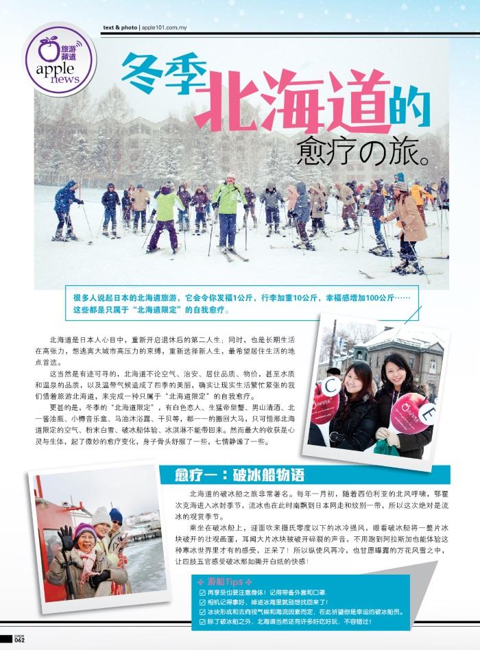 冬季北海道的愈疗之旅(一)