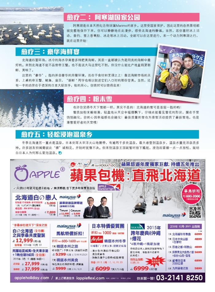 冬季北海道的愈疗之旅(二)
