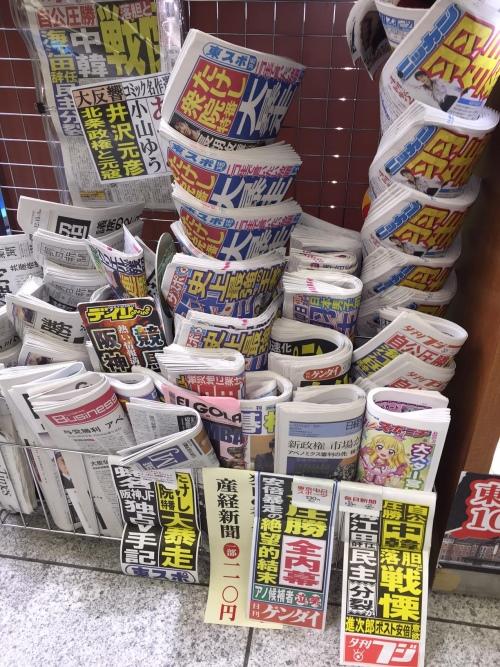 15号日本的报纸头条;自民公民党压到胜利,会吓倒中韩!