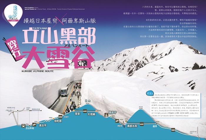 橫越日本屋脊‧穿行立山黑部大雪谷(上)[一]