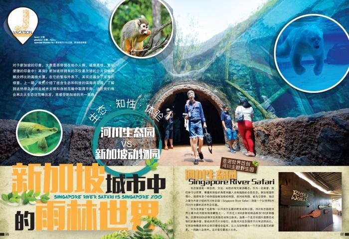 河川生态园VS 新加坡动物园 • 新加坡城市中的雨林世界 (一)