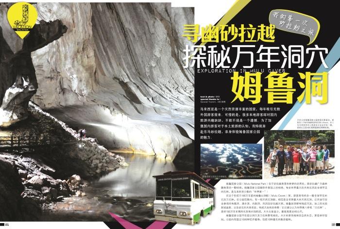 寻幽砂拉越  探秘万年洞穴——姆鲁洞(一)