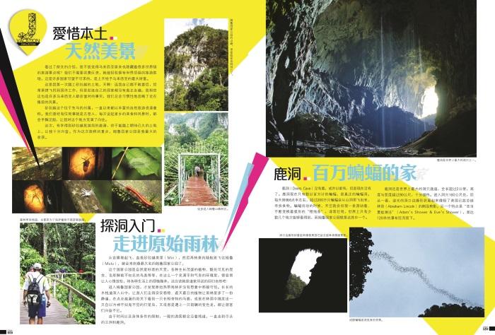 寻幽砂拉越  探秘万年洞穴——姆鲁洞(二)