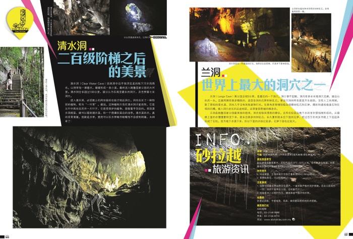 寻幽砂拉越  探秘万年洞穴——姆鲁洞(三)